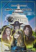"""Обложка книги """"Тайное правительство. Иерархия. """""""