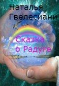 """Обложка книги """"Сказка о Радуге"""""""