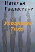 """Обложка книги """"Уходящие Тихо"""""""