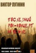"""Обложка книги """"Последний Рок-Концерт на Земле"""""""