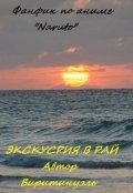 """Обложка книги """"Экскурсия в Рай"""""""