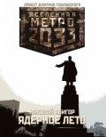 "Обложка книги ""Метро 2033: Ядерное лето"""