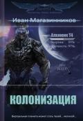 """Обложка книги """"Колонизация"""""""