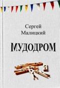 """Обложка книги """"Мудодром (повесть)"""""""