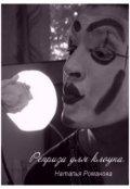 """Обложка книги """"Реприза для клоуна."""""""