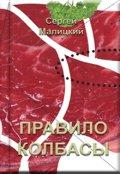 """Обложка книги """"Правило колбасы"""""""