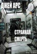 """Обложка книги """"Странная смерть"""""""