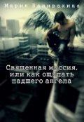 """Обложка книги """"Священная миссия, или как ощипать падшего ангела"""""""