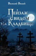 "Обложка книги ""Пейзаж с видом на кладбище"""