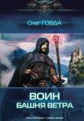"Обложка книги ""Воин. Башня ветра"""