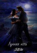 """Обложка книги """"Лунная ночь."""""""