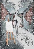 """Обложка книги """"Адам в Аду"""""""