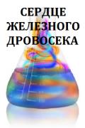 "Обложка книги ""Сердце Железного Дровосека"""