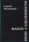 """Обложка книги """"Фактор неопределенности"""""""