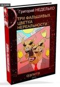 """Обложка книги """"Три фальшивых цветка Нереальности"""""""