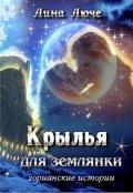 """Обложка книги """"Крылья для землянки"""""""