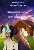 """Обложка книги """"Пыточный лагерь или лето моей любви"""""""