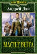 """Обложка книги """"Мастер Ветра"""""""