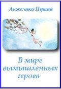 """Обложка книги """"В мире вымышленных героев"""""""