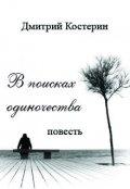 """Обложка книги """"В поисках одиночества"""""""
