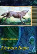 """Обложка книги """"Гончая Бера"""""""