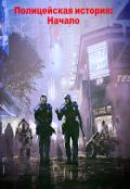 """Обложка книги """"Полицейская история: Начало"""""""