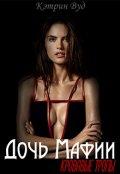 """Обложка книги """"Дочь Мафии: Кровавые Тропы"""""""