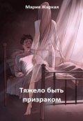"""Обложка книги """"Тяжело быть призраком"""""""