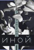 """Обложка книги """"Иной"""""""