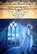 """Обложка книги """"Там, где поёт чёрный дрозд и цветёт синий вереск"""""""