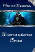 """Обложка книги """"Бесконечное приключение 2: Вечный"""""""