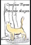 """Обложка книги """"Вторая жизнь"""""""