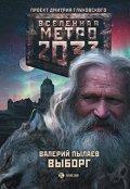 """Обложка книги """"Метро 2033. """"Выборг"""""""""""