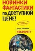 """Обложка книги """"Носферату"""""""