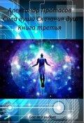 """Обложка книги """"Сила души Сказания душ Книга третья"""""""