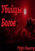 """Обложка книги """"Убийцы богов"""""""