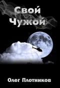 """Обложка книги """"Свой-Чужой"""""""