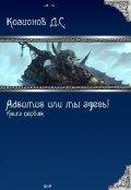 """Обложка книги """"Adsumus или мы здесь."""""""
