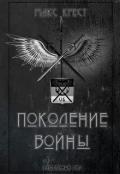 """Обложка книги """"Поколение войны"""""""