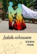 """Обложка книги """"Любовь подскажет"""""""