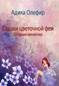"""Обложка книги """"Сказки цветочной феи"""""""