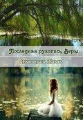 """Обложка книги """"Последняя рукопись Веры"""""""