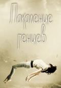 """Обложка книги """"Поколение гениев"""""""