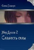 """Обложка книги """"Мир Духов 2. Слабость силы"""""""