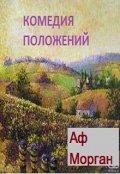 """Обложка книги """"Комедия положений"""""""