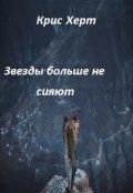 """Обложка книги """"Звезды больше не сияют """""""