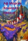 """Обложка книги """"Комедия нравов"""""""