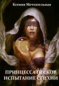 """Обложка книги """"Принцесса песков. Испытание Стихии"""""""
