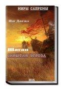 """Обложка книги """"Книга первая """"Шаган.Скрытая угроза"""""""""""