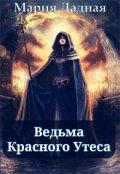 """Обложка книги """"Ведьма Красного Утеса"""""""